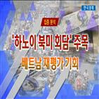 베트남,투자,한국,외국인,투자자,관심,산업,부동산