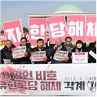 한국당,의원,5·18,유공자,자유한국당