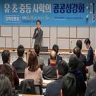 사립학교,교육청,제재,교육감,공공성,서울,교수,이하