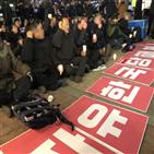한국당,의원,5·18,유공자