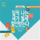 서울,쉐어하우스,월세,이벤트