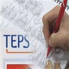 텝스,시험,토익,시행,감소,적자,텝스관리위원회