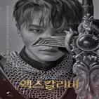 사진,엑스칼리버,김준수,아더