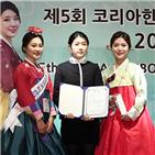 코리아한복미인선발대,한복,김지미,한류상