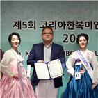 코리아한복미인선발대,한복,김나경,신율백
