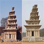 원형,석탑,문화재,미륵사지,개념,감사원,과정,수리,모습,전문가