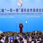 일대일,협력,정상포럼,프로젝트,주석,미국,보호주의,건설,시진핑