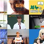 예능,몬스타엑스,매력,모습,댄스,반전