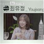 멤버,최유정,다이어트,식당