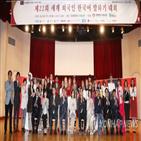 한국,연합뉴스,대회,한국어,경희대,참가자,대한,발표