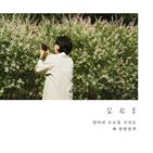 김진호,노래,어머니,사진
