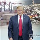 한국,관세,미국,일본,대상,면제,자동차,트럼프,한미,이번