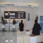 은행,인도네시아,지점,기업은행,진출,합병,한국,예대마진,오케이은행