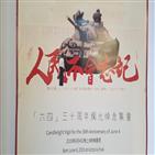 홍콩,톈안먼,시위,중국,정부,인도,대만,민주화