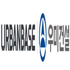 어반베이스,일본,3D,투자,부동산,우미건설,서비스