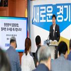 경기도,공익제보,원전,입찰,의혹,수사