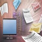 해킹메일,사칭,메일,정부,만화