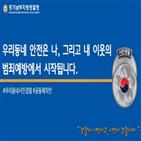 시민경찰,치안,동네,시민,검거,공동체