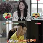 남편,홍록기,김아린,처가
