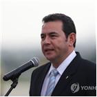 과테말라,미국,대통령,헌법재판소,협정