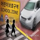 부과,과태료,어린이보호구,자치구,서울시,서울
