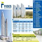 피데스개발,개발,단지,적용,오피스텔,삼송역,교통,힐스테이트,중심지