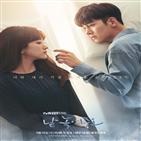 원진아,지창욱,녹여주,냉동인간,포스터
