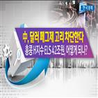 홍콩,페그제,달러,유지,중국,사태,문제,예상,중심지,금융