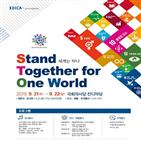 코이카,평화,축제,행사,세계시민,지속가능개발목표,의미,대한민국,공적개발원조