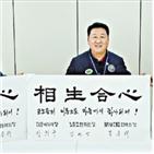 협력사,코오롱그룹,임직원,코오롱인더스트리,상생,위해