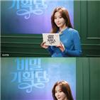 비밀,김아중,예능,기획단
