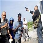 시위대,의원,통신,아이티