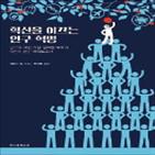 인구,한국,혁신,세계,기업,경쟁,미래,저자,인구구조