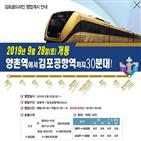 개통,김포도시철도,운행