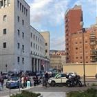 경찰관,사건,이탈리아