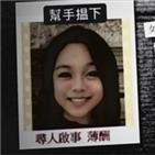홍콩,경찰,영상,학교,시민,여성,시신