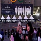 방탄소년단,공연,유어셀프,아미,현장,한국,위해
