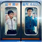 유령,지하철,고지석,모습,문근영,방송