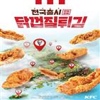 기간,닭껍질튀김