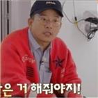 김준호,은지원