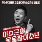 이수근,공연,윤형빈,소년,웃음팔,얼리버드