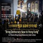 홍콩,민주주의,한국,시민,시위,민변