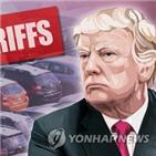 유럽,자동차,관세,트럼프,미국,부과,수입