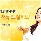 김연아,광고,손보,매력,금융,인지도,손해보험