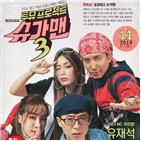 슈가맨3,방송,공개,메인포스터,유재석