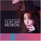 인천,일리,콘서트