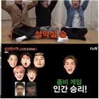멤버,은지원,강호동,민호,게임,시작