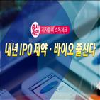 상장,기업,내년,올해,SK바이오팜,공모주,제약,추정