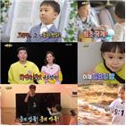 도경완,장윤정,시청자,공개,가족,방송