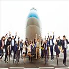 대한항공,교육,과정,운영